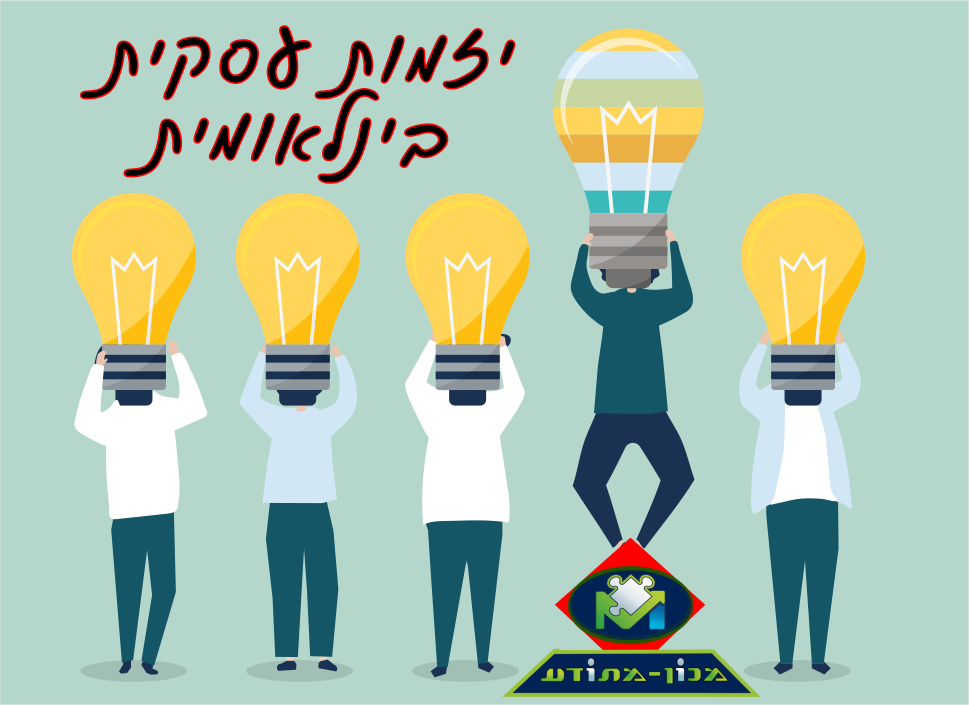 יזמות עסקית בינלאומית מכון-מתודע