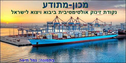 מכון מתודע נמל חיפה