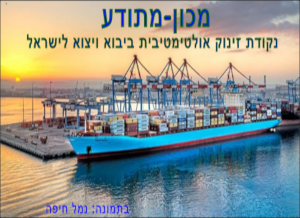 מכון מתודע בנמל חיפה